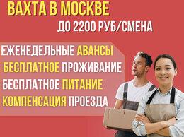 Фасовщик - Упаковщик/Фасовщик на вахту г Москва (бесплатное…, 0