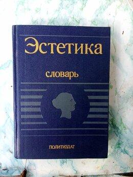 """Искусство и культура - Словарь """"Эстетика"""", 0"""
