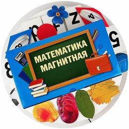 Канцелярские принадлежности - Магнитная математика для начальной школы - набор…, 0