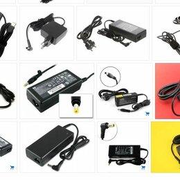 Аксессуары и запчасти для ноутбуков - Зарядка + Блок Питания для ноутбука и нетбука, 0