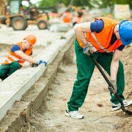 Архитектура, строительство и ремонт - Разнорабочие, 0