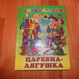 Детская литература - Книга Царевна-лягушка, 0
