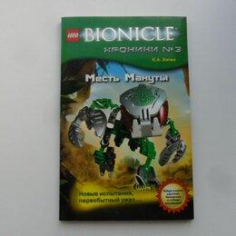 Детская литература - Bionicle. Месть Макуты. Хапка К. А. , 0