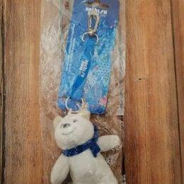 Брелоки и ключницы - Брелок Белый Мишка, Сочи 2014, новый. , 0