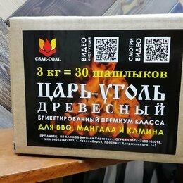 Уголь - Царь-Уголь, брикетированный, премиум-класса для мангала, BBQ, камина, 0