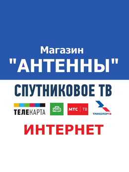 Спутниковое телевидение - Триколор ТВ на 2 тв в Заокском районе Тульской…, 0
