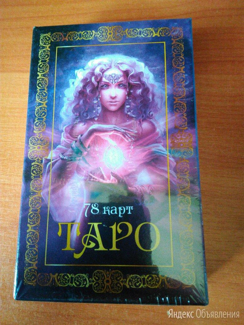 """Гадальные карты """"Таро"""" 78 карт по цене 350₽ - Товары для гадания и предсказания, фото 0"""