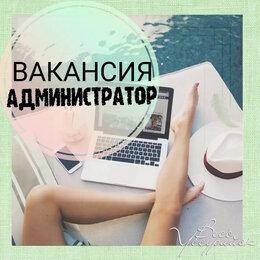 Консультант - Администратор интернет-магазина (удаленно), 0