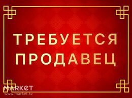 Продавец - Продавец в магазин АКВАТОРИЯ, 0