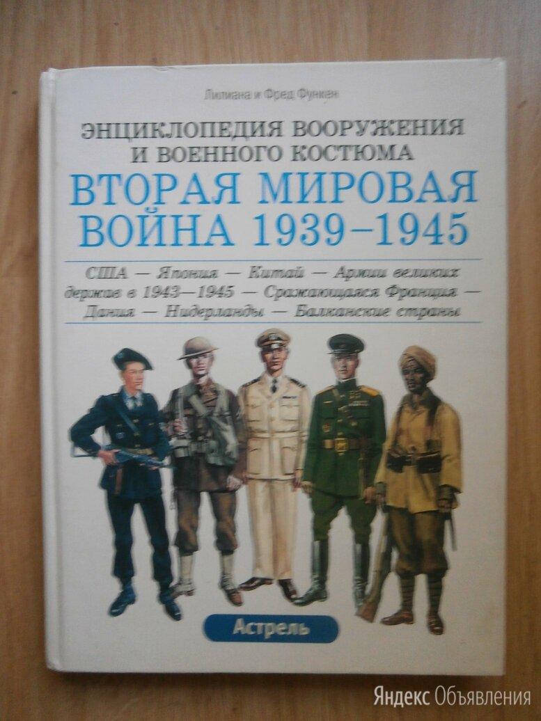 Вторая мировая война 1939-1945 по цене 800₽ - Словари, справочники, энциклопедии, фото 0