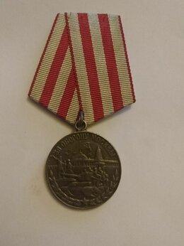 Жетоны, медали и значки - Знак Москвы, 0