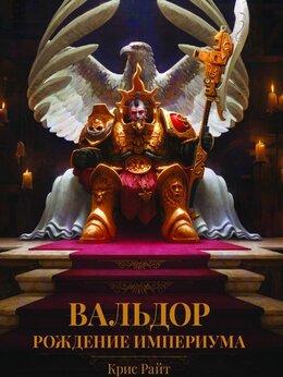 Художественная литература - Warhammer 40000 Вальдор. Рождение Империума, 0