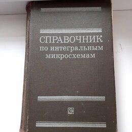 """Техническая литература - """"Справочник по интегральным микросхемам"""", 0"""