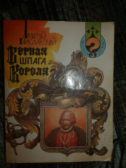 Прочее - Дмитрий Браславский - Верная Шпага Короля (1993)…, 0