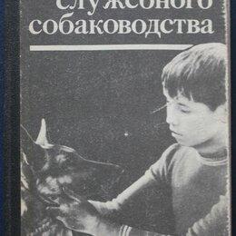 """Дом, семья, досуг - Валерьян Зубко """"Клуб служебного собаководства"""" 1987, 0"""
