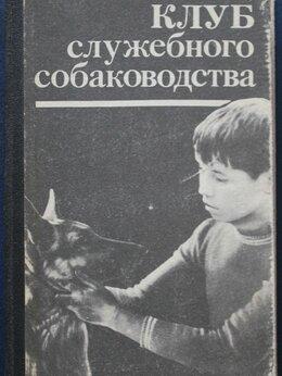 """Дом, семья, досуг - Валерьян Зубко """"Клуб служебного собаководства""""…, 0"""
