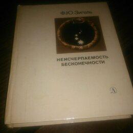 Наука и образование - Зигель  Ф.Ю. Неисчерпаемая бесконечность. 1984г., 0