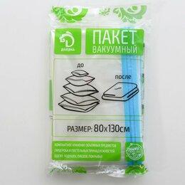 Шкатулки - Вакуумный пакет для хранения вещей, 80-130 см,…, 0