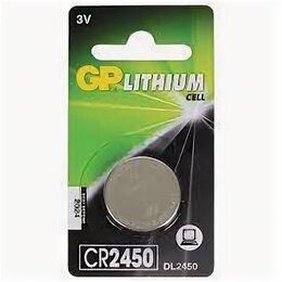 Батарейки - Батарейка GP Lithium, CR2450, литиевая, 1 шт, в блистере, CR2450-2C1, 0