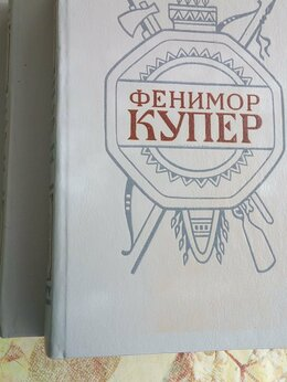 Художественная литература - Фкнимор Купер Собрание сочинений, 0