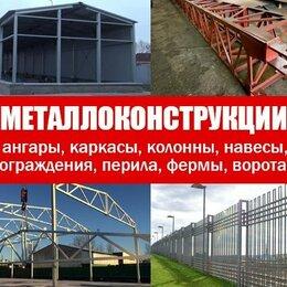 Готовые строения - Металлоконструкции и металлоизделия на заказ, 0
