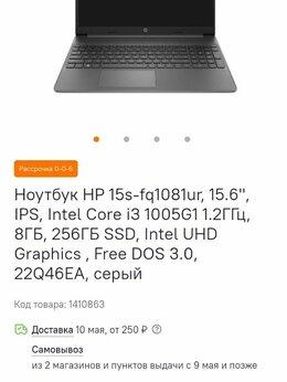 Ноутбуки - Ноутбук HP 15s-fq1081ur (Не распакованный), 0