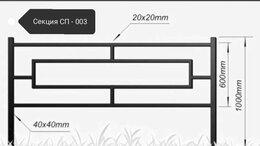 Заборчики, сетки и бордюрные ленты - Садово-парковые ограждения, 0