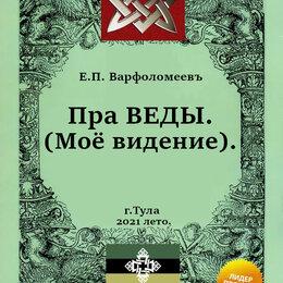 Наука и образование - книга Праведы, 0