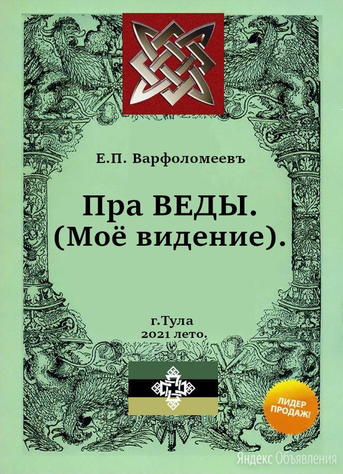 книга Праведы по цене 1000₽ - Наука и образование, фото 0