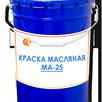 Краска масляная МА-15, МА-25 (10 кг.) ГОСТ 10503-71 по цене 1500₽ - Краски, фото 1