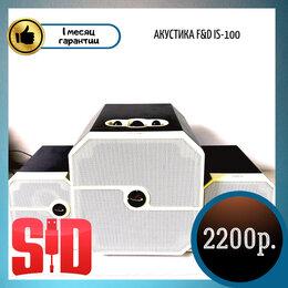 Компьютерная акустика - Акустика F&D IS-100, 0