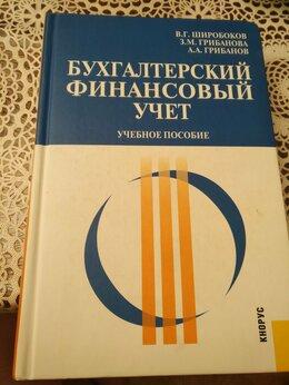 Бизнес и экономика - Книга Бухгалтерский финанансовый учёт, 0