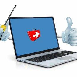 Бытовые услуги - Срочный ремонт компьютеров и ноутбуков, 0