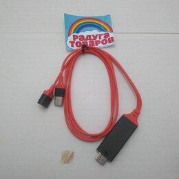 Кабели и разъемы - 1080p hdmi hdtv кабель для lightning цифровой av адаптер для iphone, 0