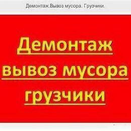 Архитектура, строительство и ремонт - Демонтажные работы в Смоленске, 0