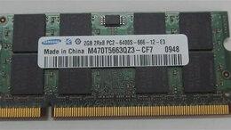Модули памяти - Память 2gb ddr2 и ddr3 для ноутбука и нетбука …, 0