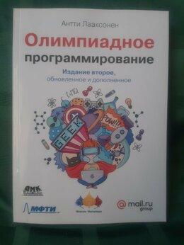 Компьютеры и интернет - Олимпиадное программирование ИЗДАНИЕ ВТОРОЕ , 0