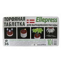 Субстраты, грунты, мульча - Торфяные таблетки Ellepress d36мм по 10шт., 0