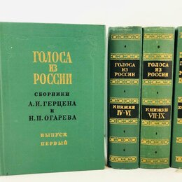 Прочее - «Голоса из России». Сборники А.И. Герцена и Н.П. Огарева. В четырех выпусках., 0