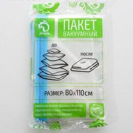 Шкатулки - Вакуумный пакет для хранения вещей, 80-110 см,…, 0