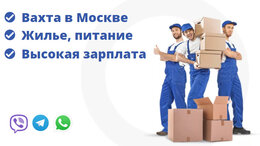 Грузчик - Грузчик на вахту в Москву/Выезд из Уфы, 0