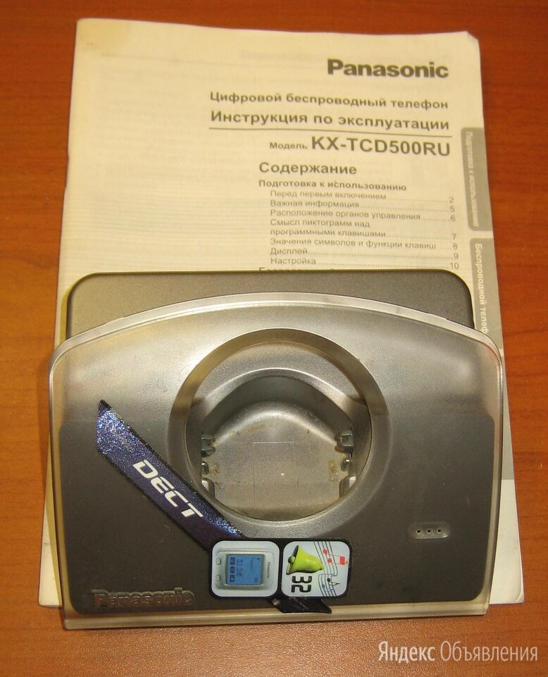 база радиотелефона Panasonic KX-TCD500RUV по цене 500₽ - Радиотелефоны, фото 0