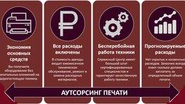 Аренда транспорта и товаров - Профессиональная МФУ для бизнеса, 0