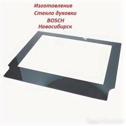 Дизайн, изготовление и реставрация товаров - Стекло дверцы духовки, духового шкафа Bosch Завод внутреннее Новосибирск, 0