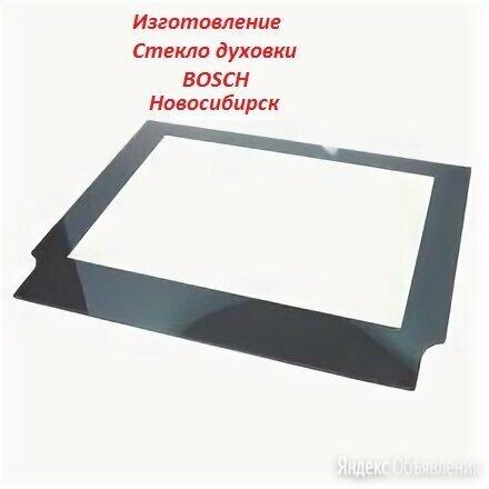 Стекло дверцы духовки, духового шкафа Bosch Завод внутреннее Новосибирск по цене 2951₽ - Дизайн, изготовление и реставрация товаров, фото 0