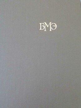Медицина - Большая медицинская энциклопедия, 29 томов,…, 0