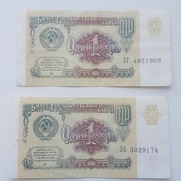 Банкноты - Купюры СССР 1991 года - 3 шт, 0