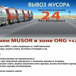 Сфера услуг - Продается домен MUSOR в зоне ORG, сайт в подарок! , 0