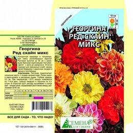 Семена - Георгина Ред Скайн микс, 0,2г СДС Семена для Сибири, 0