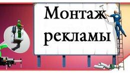Ремонт и монтаж товаров - Монтаж рекламы во Льгове, 0